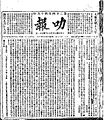 Lat Pau (Chinese newspaper).jpg