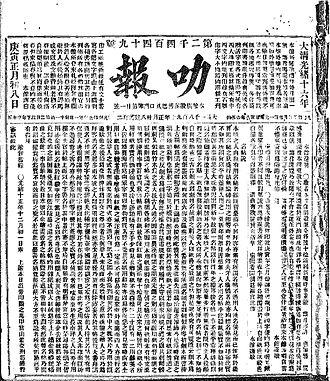 Singaporean Mandarin -  Lat Pau 28 August 1890, used Classical Chinese