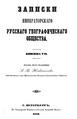 Latkin V. N. Dnevnik puteshestviya. 1853.pdf