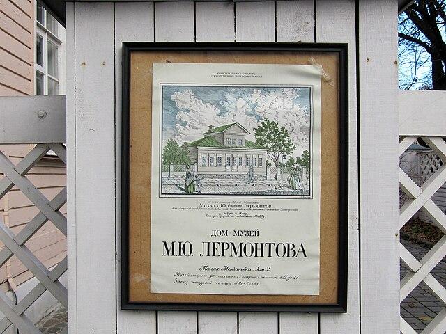 Во время обучения в Московском Университете в 1830—1832 годах Лермонтов проживал в доме своей бабушки Елизаветы Алексеевны Арсеньевой, по адресу: Москва, Малая Молчановка, 2. Сейчас здесь находится музей поэта.