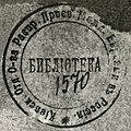 Library of the Kiev Branch of the Society for the Promotion of Culture among the Jews of Russia 1570 (15474822949).jpg