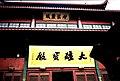 Lingyin Temple Da Xiong Bao Dian.JPG
