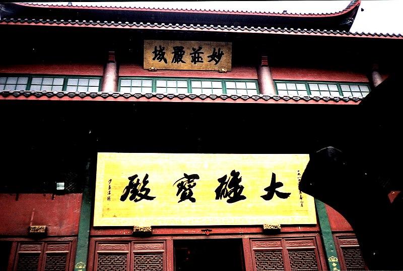 File:Lingyin Temple Da Xiong Bao Dian.JPG
