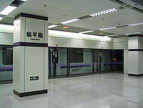 Linping Road Station.JPG