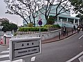 MC 澳門 Macau 氹仔 Taipa 望德聖母灣街 Rua da Baía de Nossa Senhora de Esperança nearby road sign n blue house museum evening January 2019 SSG.jpg