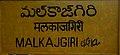 Malkajgiri Railway station nameboard.jpg