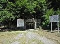 Matsushiro Seismological Observatory major tunnel entrance 2.jpg