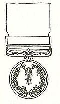 Medal of Honour Japan.jpg