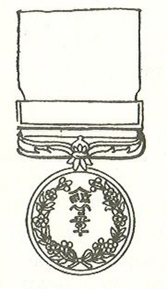 Medals of Honor (Japan) - Image: Medal of Honour Japan