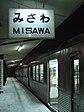 Misawa station4