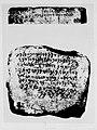 Mission de Phénicie plate LVIII from Umm Al-Amad (KAI 18 inscription).jpg