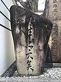Monument of Shishomatadainari Itagaki Taisuke.jpg