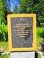 Monument to Soviet soldiers-compatriots in Ploske, Velykyi Burluk Raion by Venzz 12.jpg
