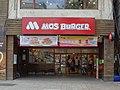 Mos Burger Zhonghua Store 20180616.jpg