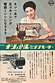 Motor for Sewing machine ad 1956.jpg