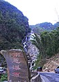 Nan'en waterfall in Xinping, Yunnan, China.jpg