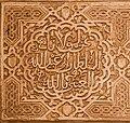 Nasrid motto Alhambra Granada Andalusia Spain.jpg