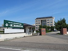 National Institute of Technology, Ichinoseki College 1.jpg