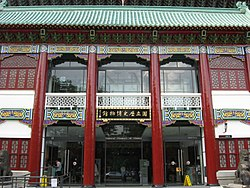 National Museum of History (Repulic of China).jpg