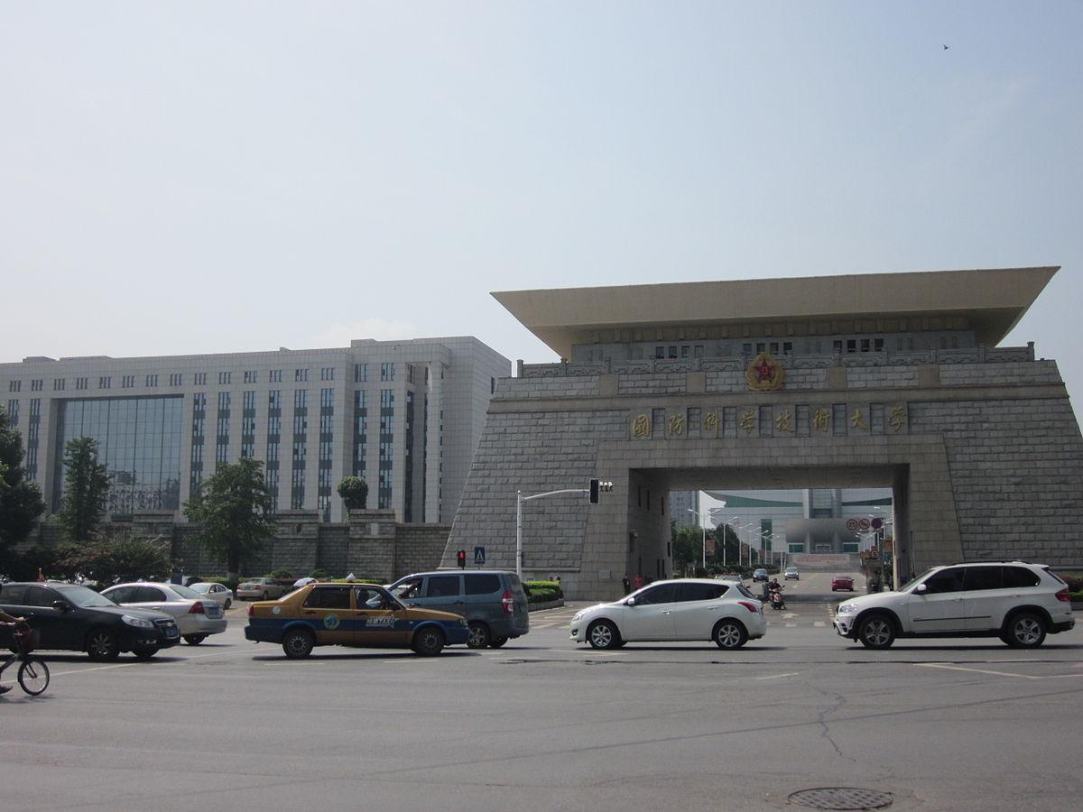 Оборонный научно-технический университет НОАК — Википедия
