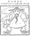 Niroku Shimpo newspaper clipping (30 August 1910 issue).jpg