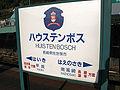 Omura Line Huis Ten Bosch Station Panel.jpg