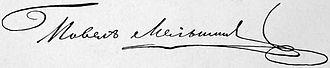 Pavel Ivanovich Melnikov - Image: Pavel Melnikov Signature