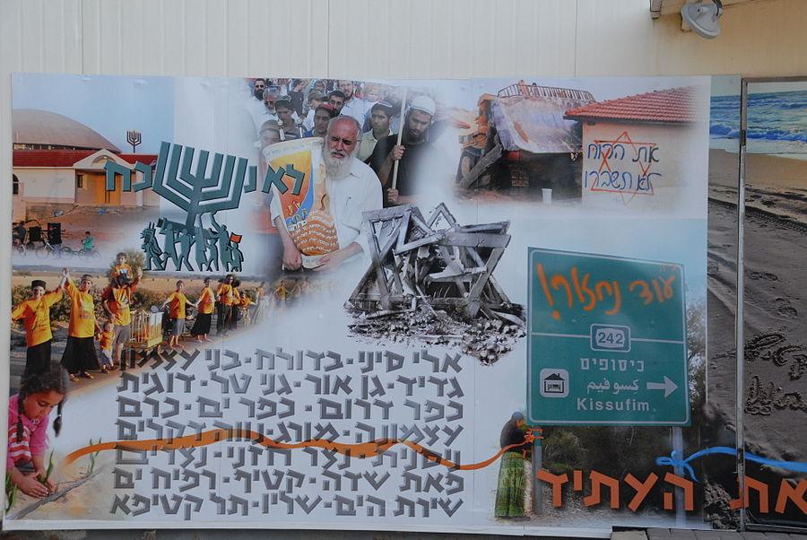 PikiWiki Israel 33864 Settlements in Israel.JPG