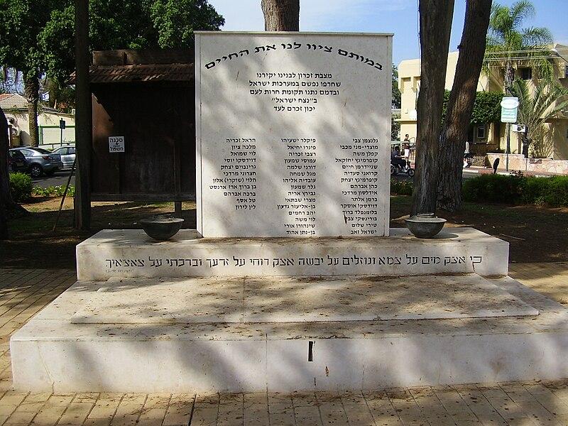 אנדרטה לנופלים במערכות ישראל באבן יהודה