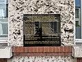 Plaque Élèves Juifs Déportés Écoles primaires Jules Ferry Rue Messiers Montreuil Seine St Denis 1.jpg