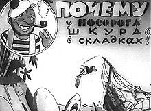 Pochemu Nosorog Skladki.jpg