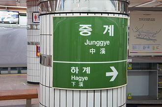 Junggye station - Image: Q68696 Junggye A01