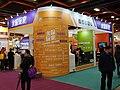 ROC-COA-SWCB booth, Taipei IT Month 20191207a.jpg