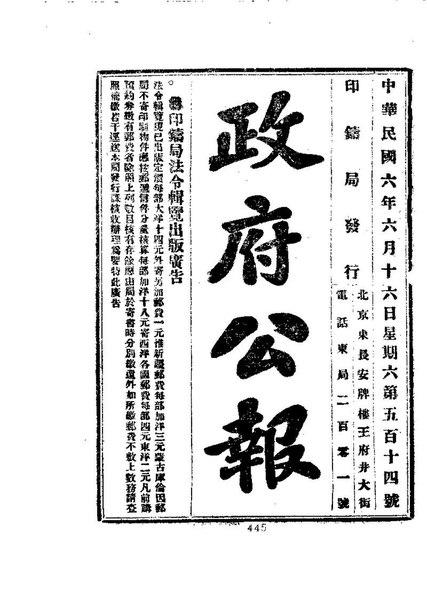 File:ROC1917-06-16--06-30政府公報514--527.pdf