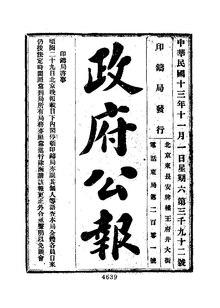 ROC1924-11-01--11-30政府公报3092--3120.pdf