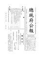 ROC2003-02-07總統府公報6506.pdf
