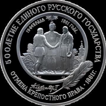 Читать Падение крепостного права в России