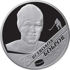 Vsevolod Bobrov - Russian commemorative coin celebrating Bobrov