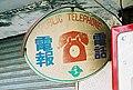 RTT Public Telephone.jpg