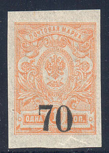 Russia Kolchak Government 1919 Sc9.jpg