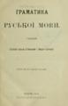 Rusyn language grammar 1914.png