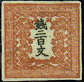 Ryu Stamp 200mon.JPG