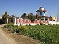 Sahi farm - panoramio.jpg