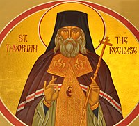 Saint Theophan the Recluse.jpg