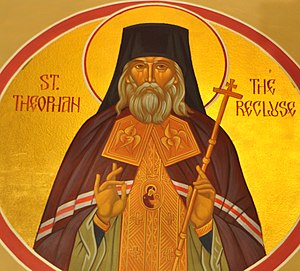 Theophan the Recluse - Image: Saint Theophan the Recluse