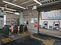 Sangyo-doro Station ticket gate (47985504432).jpg