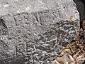 Santuario di Monte Sant'Angelo. Terrazza mediana. Veneris recepta 8.JPG