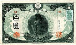 Series Ro 100 Yen Bank of Japan note - obverse.jpg