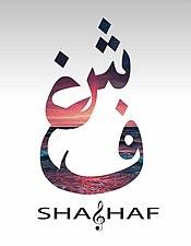 Shaghaf's Logo.jpg