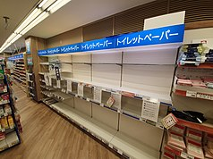 Shelves usually selling toilet paper and tissues are empty, due to Coronavirus panic buying 2.jpg